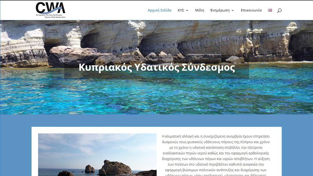 Ιστοσελίδα Κυπριακού Υδατικού Συνδέσμου