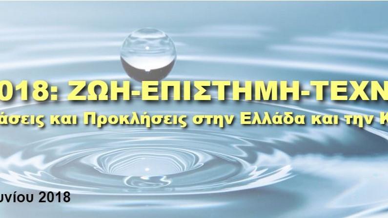 Νερό 2018 : Ζωή – Επιστήμη – Τεχνολογία Σύγχρονες Τάσεις και Προκλήσεις Στην Ελλάδα και την Κύπρο