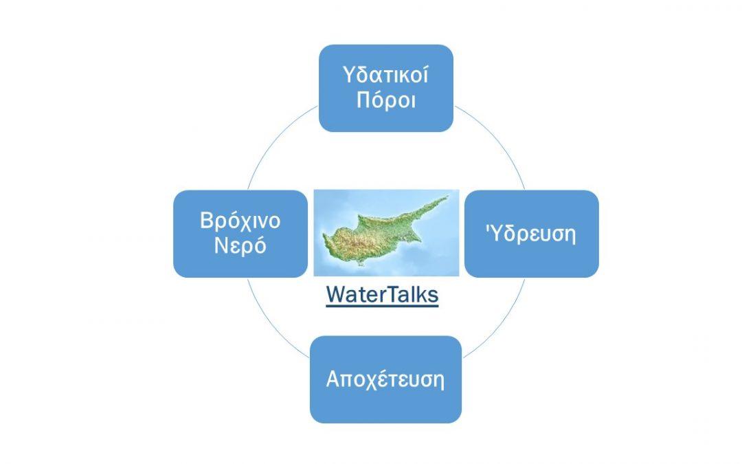 Έναρξη σειράς σεμιναρίων CyprusWaterTalks